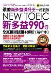 跟著新多益滿分王一起戰勝NEW TOEIC新多益990分(全真模擬試題+解