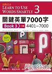關鍵英單7000字 Book 3:4401~7000【二版】 (16K+ 1 MP3)