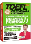 不是權威不出書-托福命題總監教你征服新托福閱讀聽力