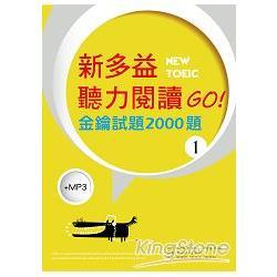 新多益聽力閱讀GO! : 金鑰試題2000題 /