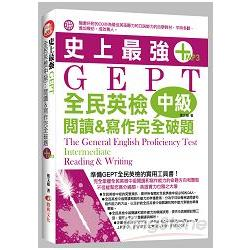 史上最強GEPT全民英檢(中級) : 閱讀&寫作完全破題 = The general English proficiency test.intermediate : reading & writing