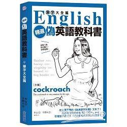 精選偽英語教科書:單字大全篇