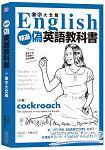 精選‧偽英語教科書【單字大全篇】