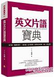 英文片語寶典:從片語、閱讀到寫作,一網打盡!從大學學測、指考到全民英檢、多益,每考必勝!
