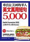 專賣在美國的華人!英文萬用短句5000:單字、句子都超簡單、超好用(附6小時美國腔會話MP3)