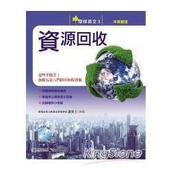 環保英文5:資源回收(中英對照附MP3)