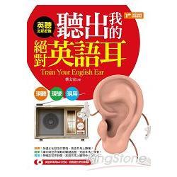 英聽沒那麼難—聽出我的絕對英語耳^(隨書附贈:英語耳 MP3光碟^)