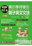圖解第一本真的學得會的親子英文文法(隨書附贈:快樂學習MP3)