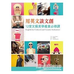 用英文談文創 : 12堂文藝美學產業必修課 = English for cultural and creative industries /