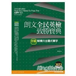 朗文全民英檢致勝寶典. 中級 : 解構與主題式單字 = Vocabulary that you need to pass the GEPT test.intermediate