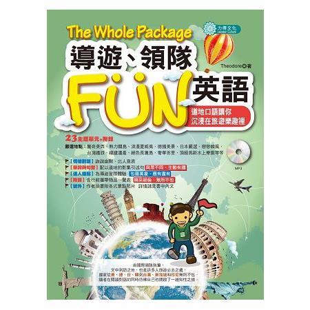 導遊、領隊Fun英文:道地口語上你沉浸在旅遊樂趣裡