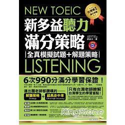 新多益聽力滿分策略 : 全真模擬試題+解題策略 = New TOEIC listening /