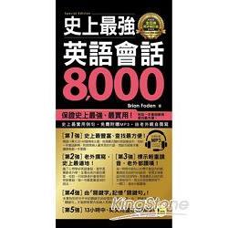 史上最強英語會話8,000 /