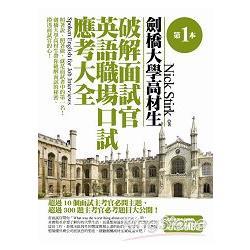 第一本劍橋大學高材生破解面試官英語職場口試應考大全:英文好難-面試是更難-這本幫你一四兩個都搞定!