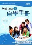 高職英文(B版)Ⅱ自學手冊(八課版)