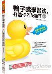 鴨子嘴學習法,打造你的英語耳(附DVD)