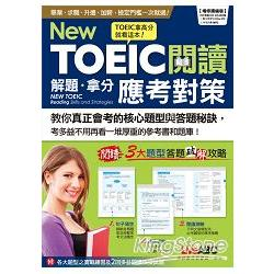 New TOEIC閱讀解題.拿分應考對策(增修擴編版)