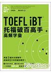 TOEFL iBT托福破百高手:高頻字彙