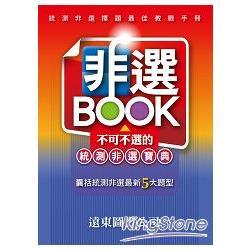 非選BOOK:不可不選的統測非選寶典(附解答)