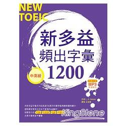 新多益頻出字彙1200.