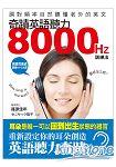 奇蹟英語聽力8000HZ訓練法:調對頻率,自然聽懂老外的英語(附英語耳養成 調頻MP3光碟)