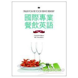國際專業餐飲英語 /