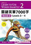 關鍵英單7000字Book 2:Levels 3–4(16K單字書+練習書+2 片MP3共1101分鐘)