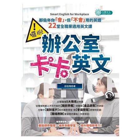 擺脫辦公室卡卡英文:那些年你「會」-但「不會」用的英語-22堂全職業適用英文課