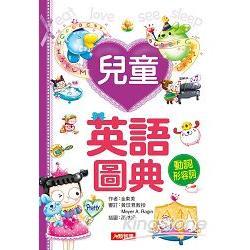 兒童英語圖典.
