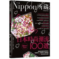 日本年度新鮮事100選:Nippon所蔵