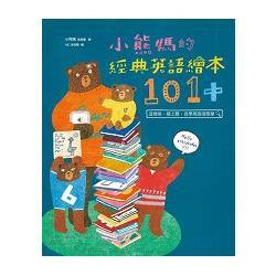 小熊媽的經典英語繪本101+ : 這樣挑、線上聽,自學英語很簡單 /