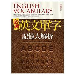 必考英文單字記憶大解析