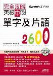 完全攻略 英檢中級單字及片語2600(25K+1MP3)