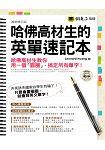 哈佛高材生的英單速記本【暢銷修訂版】(附1MP3)
