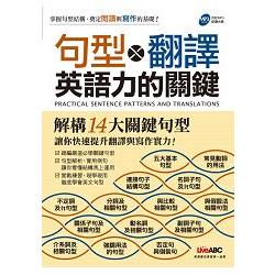 句型&翻譯 : 英語力的關鍵 = Practical sentence patterns and translations /