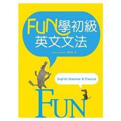 Fun學初級英文文法 /