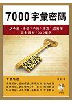 7000字彙密碼:以字首、字根、字尾、字源、語音學完全解析7000 單字(附MP3)