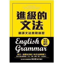 進級的文法:翻譯文法實戰練習,向英文文法進擊吧!(附MP3)