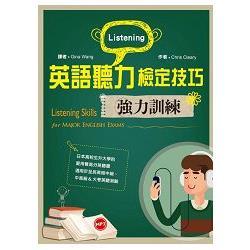 英語聽力檢定技巧強力訓練 /