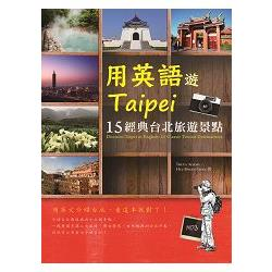 用英語遊Taipei : 15經典臺北旅遊景點 = Discover Taipei in English : 15 classic tourist destinations /