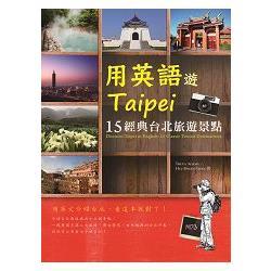 用英語遊Taipei : 15經典臺北旅遊景點 = Discover Taipei in English : 15 classic tourist destinations /