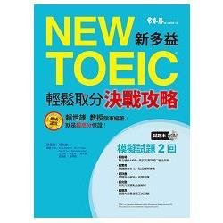 New TOEIC新多益輕鬆取分決戰攻略 /