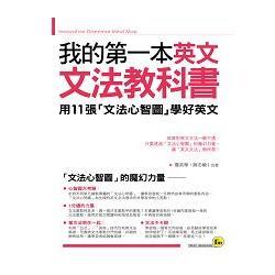 我的第一本英文文法教科書:用11張「文法心智圖」學好英文