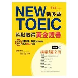 NEW TOEIC新多益輕鬆取得黃金證書:試題本