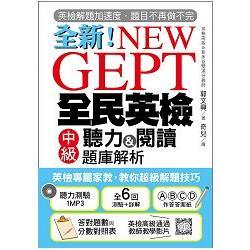 全新!New GEPT全民英檢中級聽力&閱讀題庫解析 /