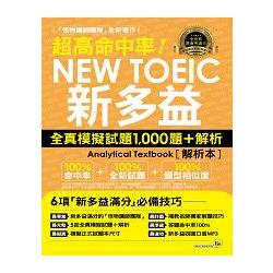 超高命中率!New TOEIC新多益全真模擬試題1000題+解析 /