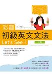 彩圖初級英文文法Let,s See!【三版】(菊8K軟皮精裝+別冊)