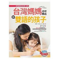 台灣媽媽也可教出說雙語的孩子 : 用英語FUN心玩遊戲吧! /