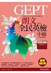 朗文全民英檢(中級)閱讀測驗(最新增訂版)