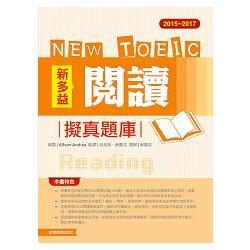 新多益閱讀擬真題庫. New TOEIC reading /